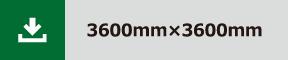 メッシュ36003600